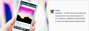 What is Instagram and why is it interesting